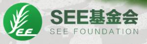SEE基金会