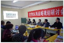万博manbetx下载app沐润万博官方网站manbetx服务工作中心战略规划研讨会