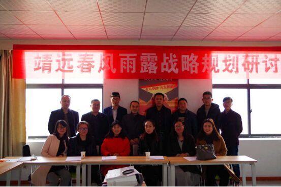 靖远春风雨露环境与万博官方网站manbetx发展中心战略规划研讨会