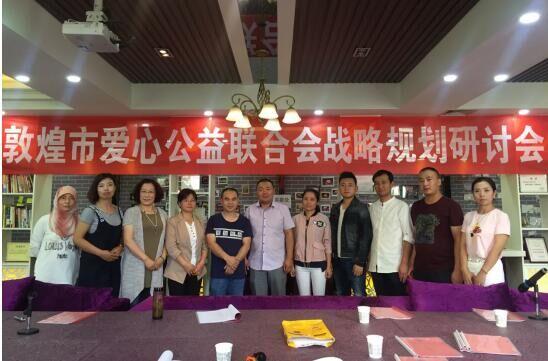 敦煌市爱心公益联合会战略规划研讨会