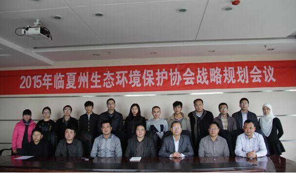 临夏州生态环境保护协会战略规划研讨会