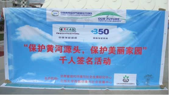 """中国青年应对气候变化行动日—— """"保护黄河源头,保护美丽家园""""千人签名活动"""