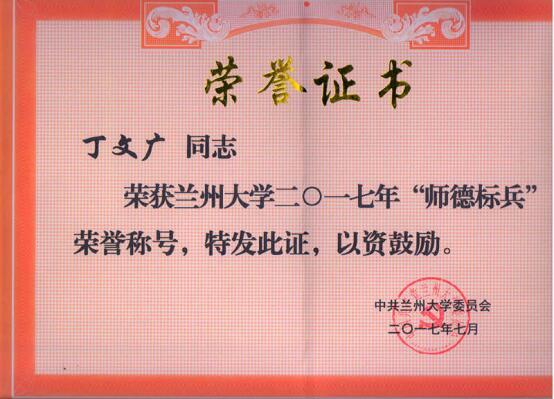 """丁文广教授荣获兰州大学""""师德标兵""""奖"""