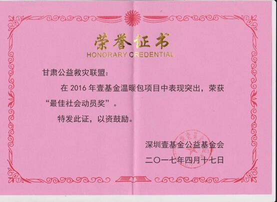"""2016年壹基金温暖包项目荣获""""最佳万博官方网站manbetx动员奖"""""""
