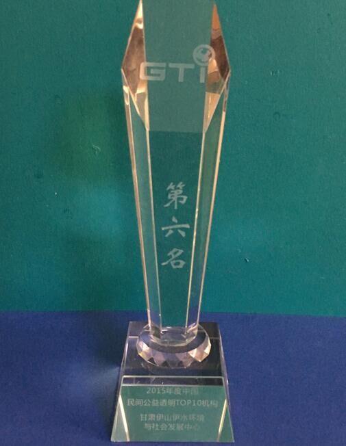 2015年中国民间公益透明榜单第六名