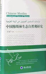 《中国穆斯林生态自然观研究》