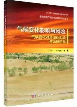 《气候变化影响与风险:气候变化对沙漠化影响与风险研究》