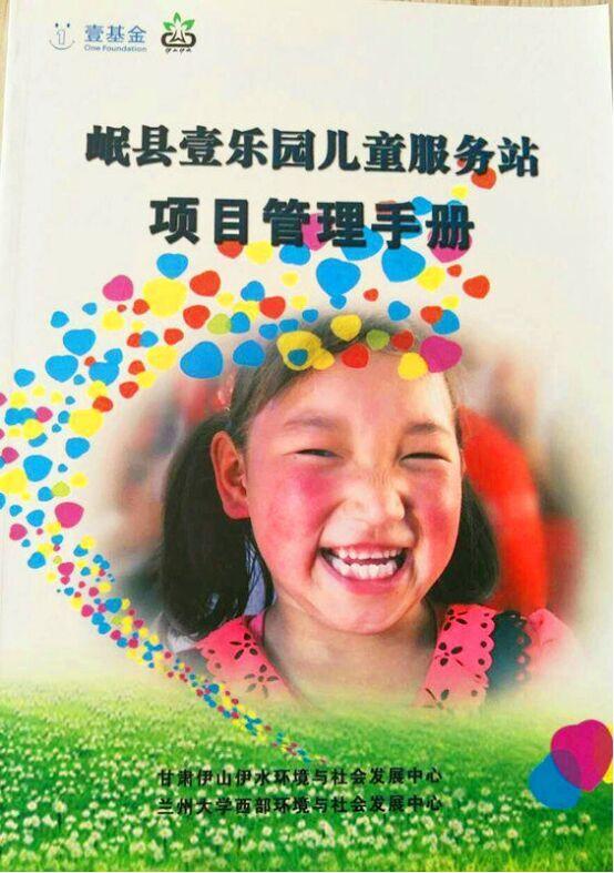 《岷县壹乐园儿童服务站项目管理手册》