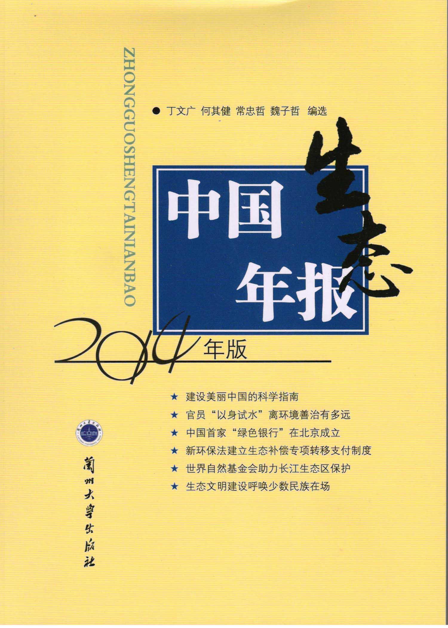 《中国生态年报》(2014)出版发行