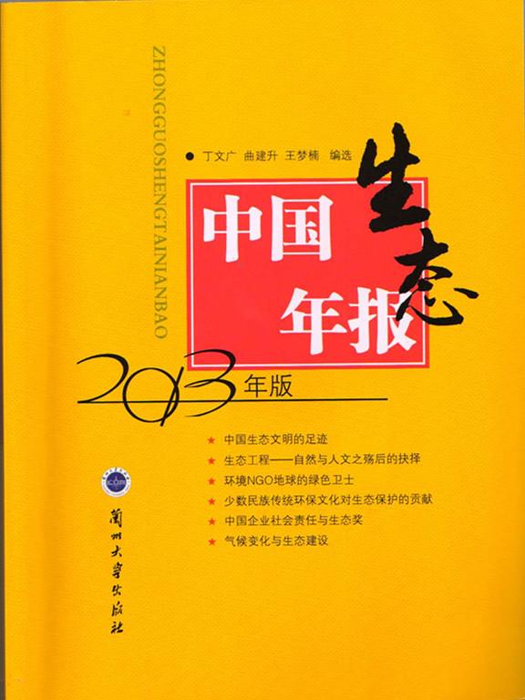 《中国生态年报(2013年版)》