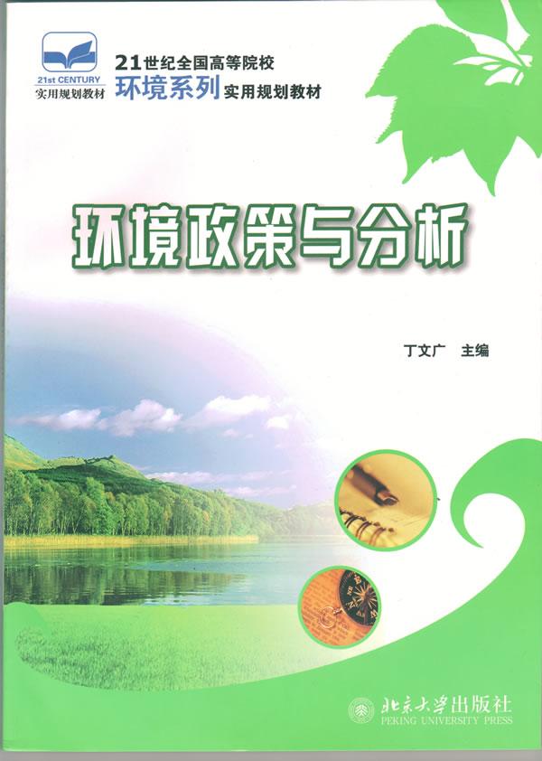 环境政策与分析