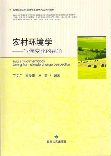 《农村环境学—气候变化的视角》出版发行