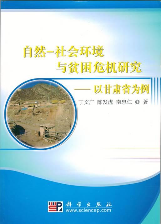 自然-万博官方网站manbetx环境与贫困危机研究