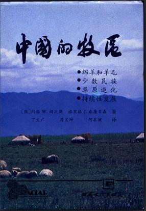 中国的牧区