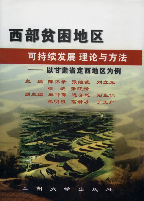 西部贫困地区可持续发展理论与方法