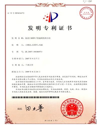 白刺种子专利技术