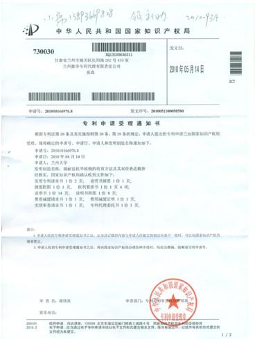 农作物抗旱专利