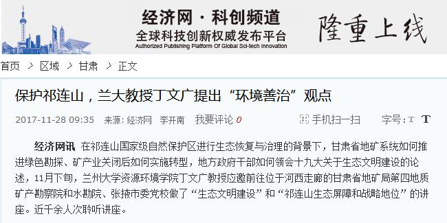 """经济网:保护祁连山,兰大教授丁文广提出""""环境善治""""观点"""
