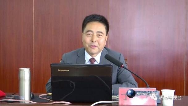 靖远电视台:靖远县委中心组学习(扩大)会议召开