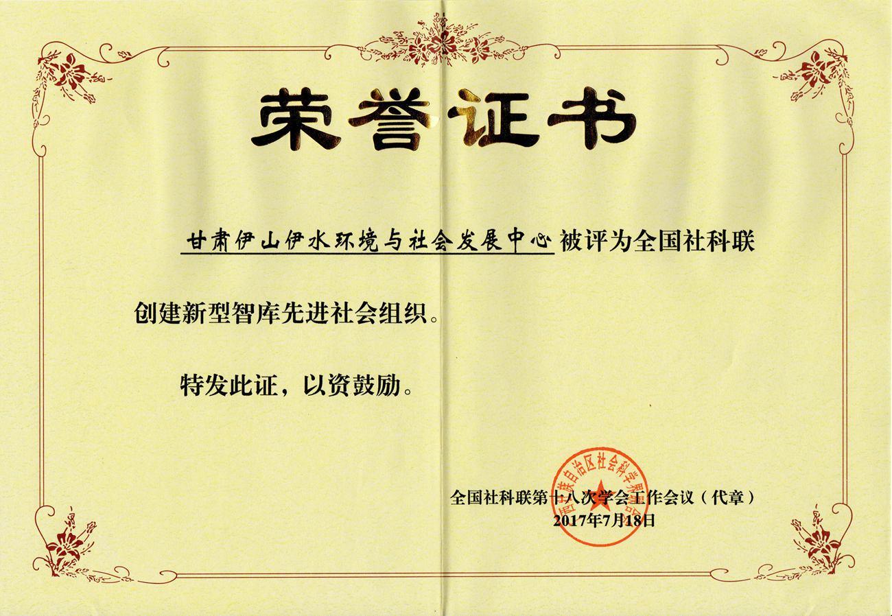 全国社科联创建新型智库先进万博官方网站manbetx组织