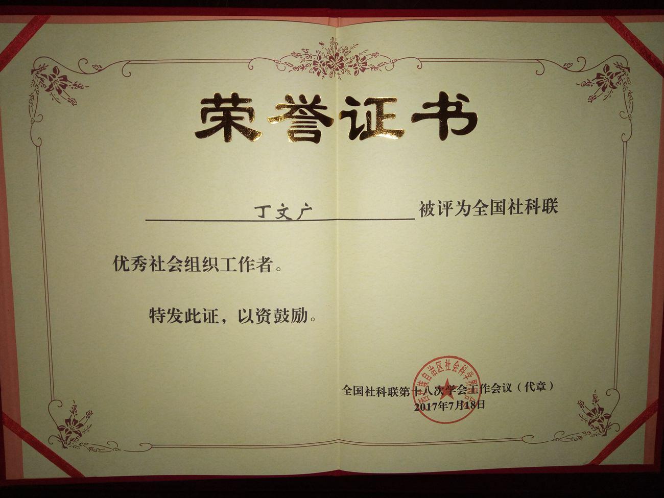 丁文广教授被评为全国社科联优秀万博官方网站manbetx组织工作者
