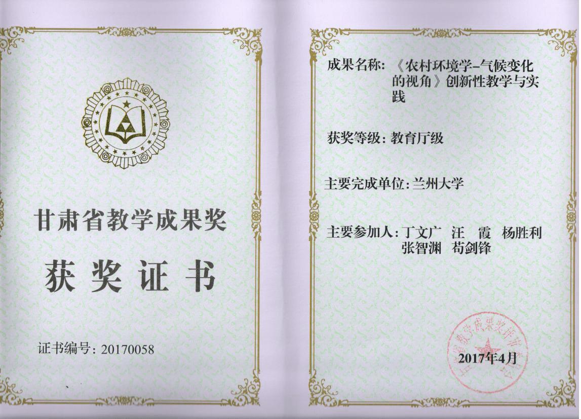 丁文广教授获得万博manbetx下载app省教学成果奖
