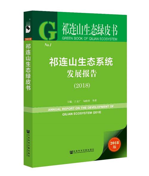 《祁连山生态绿皮书:祁连山生态系统发展报告(2018)》正式发布