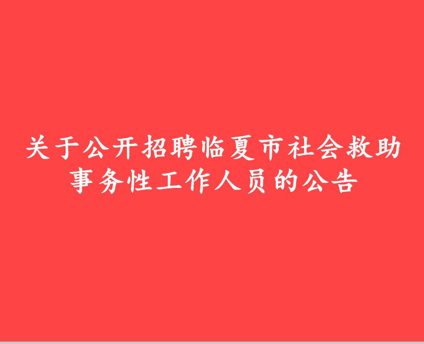 关于公开招聘临夏市万博官方网站manbetx救助事务性工作人员的公告