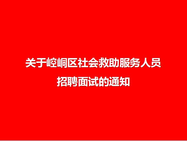 关于崆峒区万博官方网站manbetx救助服务人员招聘面试的通知