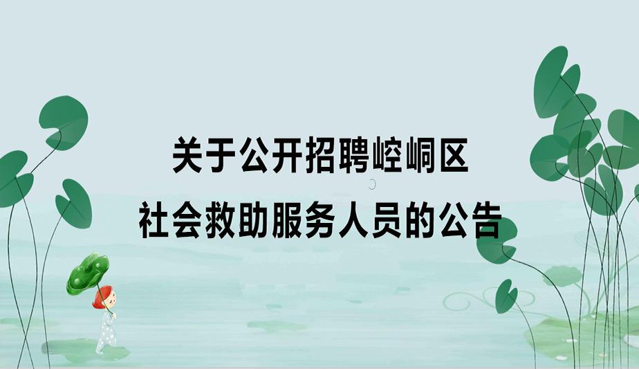 关于公开招聘崆峒区万博官方网站manbetx救助服务人员的公告
