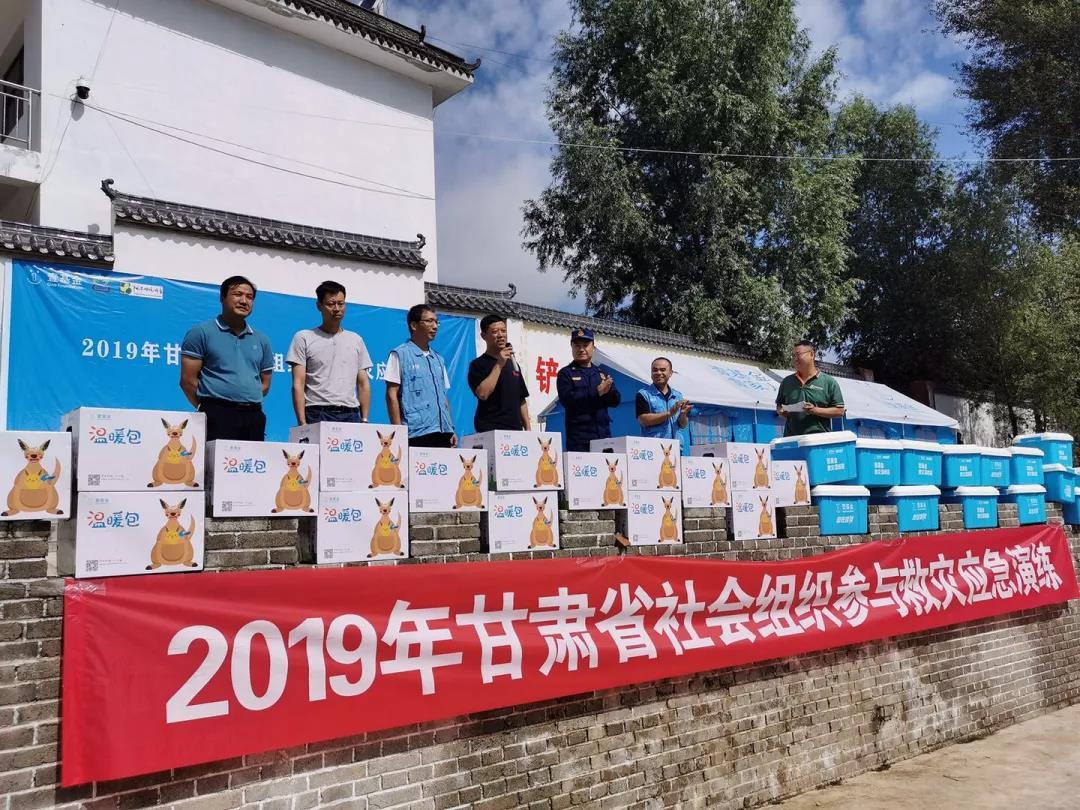 2019年万博manbetx下载app省万博官方网站manbetx组织参与救灾应急演练