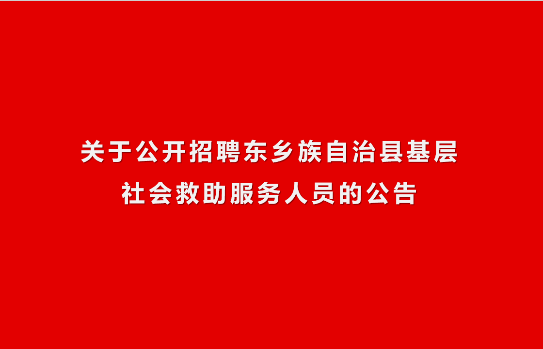 关于公开招聘东乡族自治县基层万博官方网站manbetx救助服务人员的公告