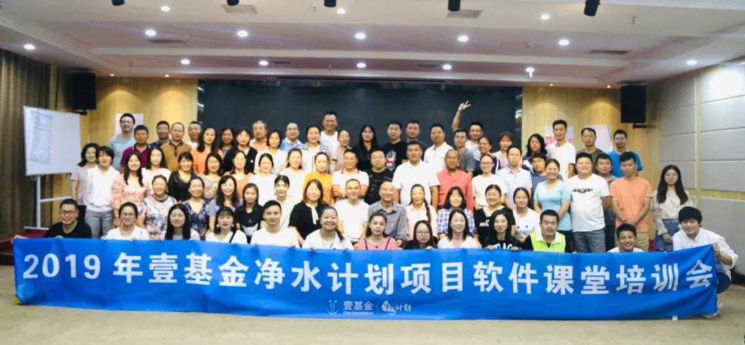 净水计划   2019年软件课堂培训会在西安举行