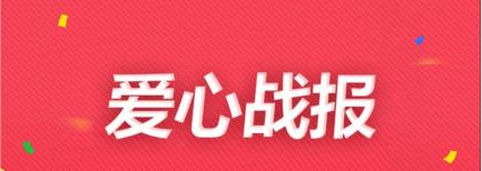 95公益周和99公益日,万博manbetx下载app69家机构联合劝募战报